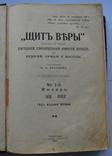 Щит веры. 1912 год. Старообрядческий журнал. (за весь год), фото №3