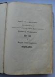 Щит веры. 1912 год. Старообрядческий журнал. (за весь год), фото №4