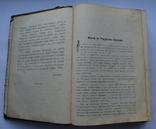 Щит веры. 1912 год. Старообрядческий журнал. (за весь год), фото №7