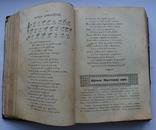 Щит веры. 1912 год. Старообрядческий журнал. (за весь год), фото №11