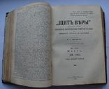 Щит веры. 1912 год. Старообрядческий журнал. (за весь год), фото №12