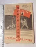 Мейерхольд - пространство любви. Набор из 32-х открыток, фото №2