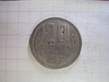 20 стотинок 1962 Болгария, фото №2