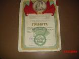 Грамоты военные, фото №13