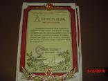 Грамоты военные, фото №5