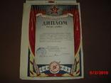Грамоты военные, фото №7