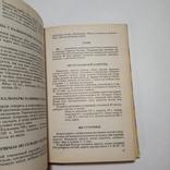 1995 Книга полезных советов Васильев Г., Острянская Н. (рецепты, кулинария), фото №6