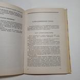 1995 Книга полезных советов Васильев Г., Острянская Н. (рецепты, кулинария), фото №8