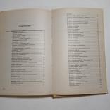 1995 Книга полезных советов Васильев Г., Острянская Н. (рецепты, кулинария), фото №9