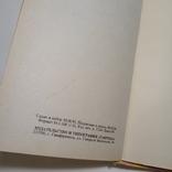 1995 Книга полезных советов Васильев Г., Острянская Н. (рецепты, кулинария), фото №11