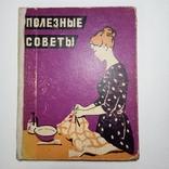 1959 Полезные советы, изд-во Московский рабочий, фото №2