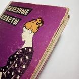1959 Полезные советы, изд-во Московский рабочий, фото №3