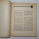 1959 Полезные советы, изд-во Московский рабочий, фото №5