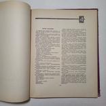 1959 Полезные советы, изд-во Московский рабочий, фото №8
