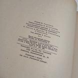 1959 Полезные советы, изд-во Московский рабочий, фото №12