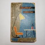1960 Полезные советы, изд-во Московский рабочий, фото №2