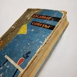 1960 Полезные советы, изд-во Московский рабочий, фото №3