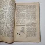 1960 Полезные советы, изд-во Московский рабочий, фото №8