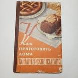 1959 Как приготовить дома кондитерские изделия, Госторгиздат (кулинария, рецепты), фото №2