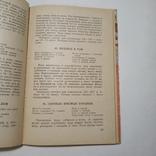 1959 Как приготовить дома кондитерские изделия, Госторгиздат (кулинария, рецепты), фото №7