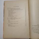 1959 Как приготовить дома кондитерские изделия, Госторгиздат (кулинария, рецепты), фото №9