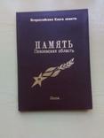 Книга памяти на мл. лейтенанта., фото №2