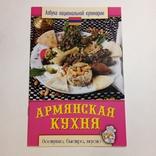 2013 Армянская кухня, Семенова С.В. (кулинария, рецепты), фото №2