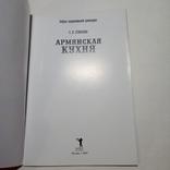 2013 Армянская кухня, Семенова С.В. (кулинария, рецепты), фото №4