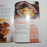 2013 Армянская кухня, Семенова С.В. (кулинария, рецепты), фото №8