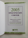 2008 Медицинская энциклопедия. Лечение домашними средствами. 2005 практических советов., фото №3