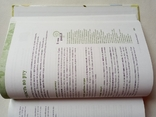 2008 Медицинская энциклопедия. Лечение домашними средствами. 2005 практических советов., фото №8