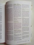 2008 Медицинская энциклопедия. Лечение домашними средствами. 2005 практических советов., фото №9