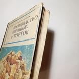 1976 Производство пирожных и тортов. Пищевая промышленность. П. Мархель., фото №3