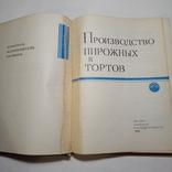1976 Производство пирожных и тортов. Пищевая промышленность. П. Мархель., фото №4