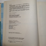 1976 Производство пирожных и тортов. Пищевая промышленность. П. Мархель., фото №5
