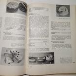 1976 Производство пирожных и тортов. Пищевая промышленность. П. Мархель., фото №9