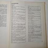 1976 Производство пирожных и тортов. Пищевая промышленность. П. Мархель., фото №11