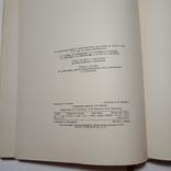 1959 Детское питание, Госторгиздат, фото №11