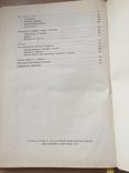 Элек Мадьяр. Кулинарное искусство и венгерская кухня. 1955, фото №8