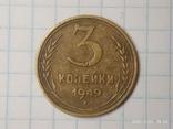3 копейки 1949 года, фото №2
