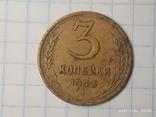 3 копейки 1943 года, фото №2