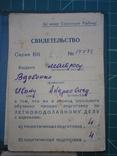 Два свидетельства ВМФ. 1958 год. Моряк. Моторист и водолаз., фото №8