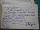 """Два удостоверения СССР. Завод """"Красный резинщик""""., фото №9"""