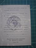 Чистое свидетельство СССР. Автошкола. 1970 года., фото №5