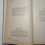1975 Гигиена питания Петровский К.С., фото №5