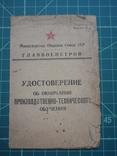 Удостоверение Главвоенстрой МО СССР. 1961 год., фото №2