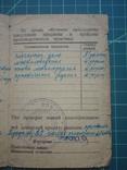 Удостоверение Главвоенстрой МО СССР. 1961 год., фото №5