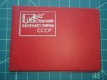 Удостоверение. Отличник кинематографии СССР. Художник-Знаменитость., фото №2