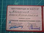 Удостоверение. Отличник кинематографии СССР. Художник-Знаменитость., фото №4