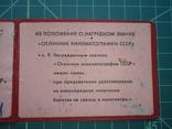 Удостоверение. Отличник кинематографии СССР. Художник-Знаменитость., фото №5